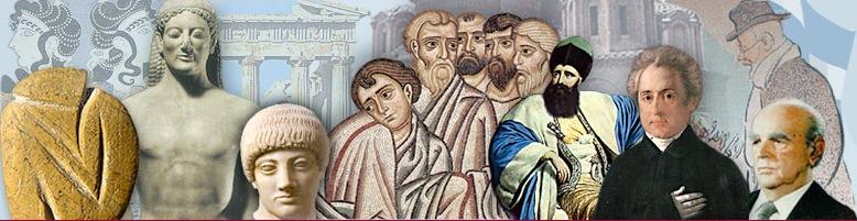 Ελληνική Ιστορία