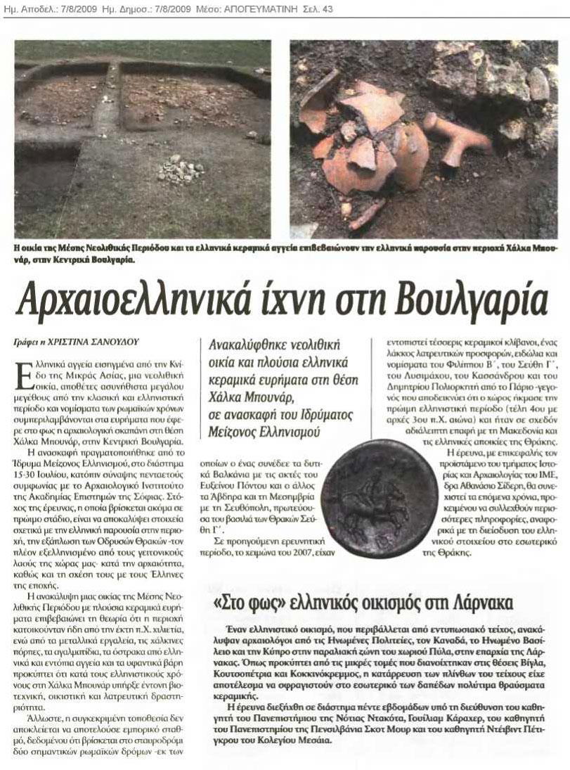 07-08-2009. Αρχαιοελληνικά ίχνη στη Βουλγαρία   654e52998a3