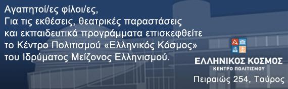 06ebdf11ab Foundation of the Hellenic World