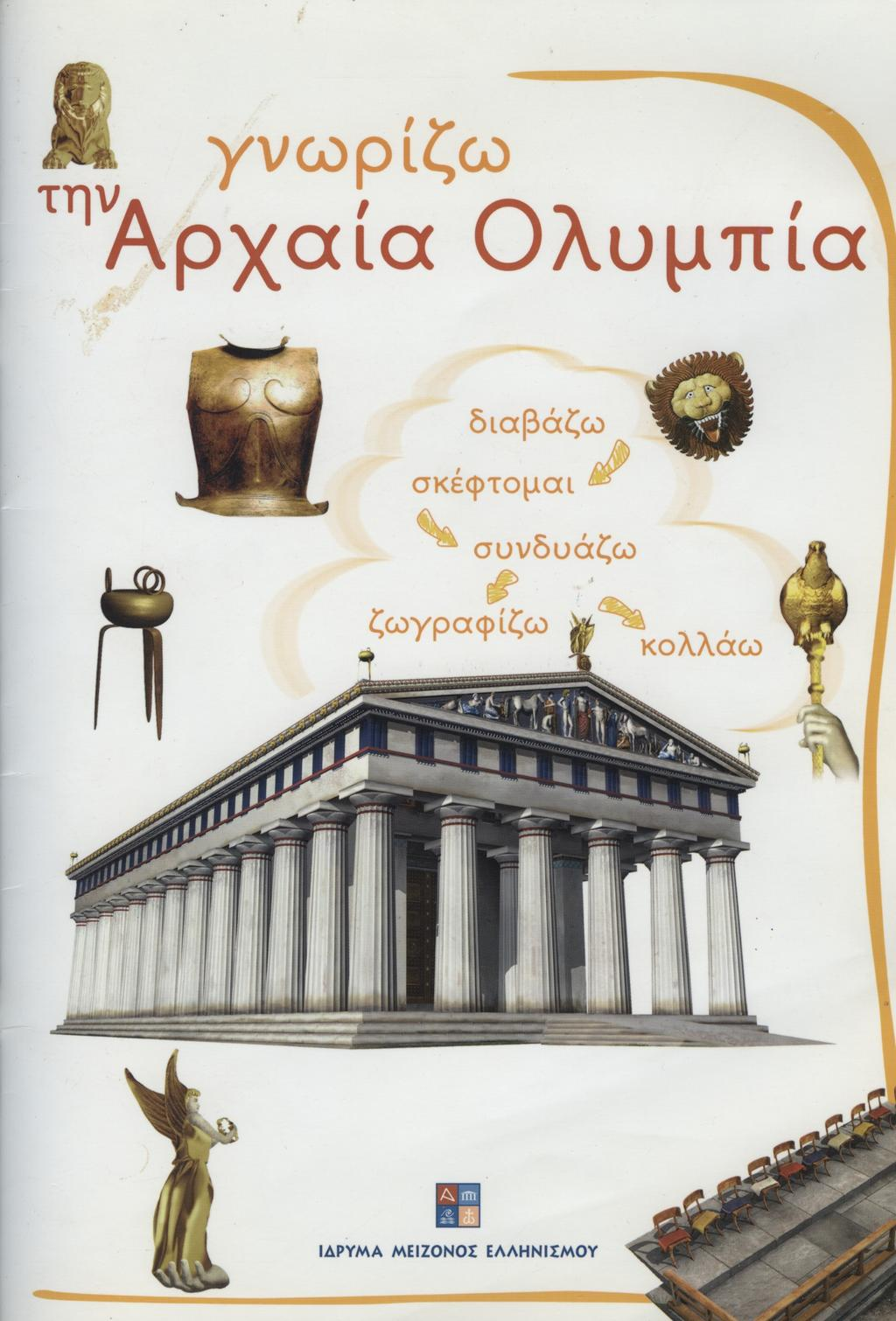 d10bd15f23 Museum Shop - HELLENIC COSMOS